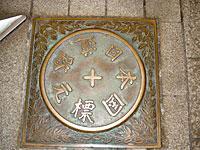 日本橋国道路標識