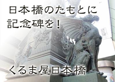 映画で紹介された日本橋の「麒麟」