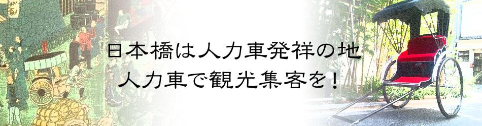 日本橋は人力車発祥の地。人力車で観光集客を!