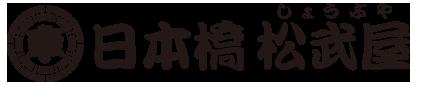 日本橋人力車の日を登録/日本橋 松武屋公式サイト